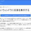 Google AdSenseを別タブや別窓に表示できるか?
